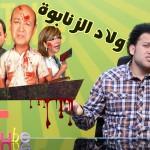 """فيديو: (ولاد الزَنابوة..) الحلقة 46 من برنامج """"جوتيوب"""" الساخر"""