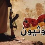 فيديو: (فيلم وثائقي عن الحوثيين) يناقش تفاصيل نشأت الحركة الحوثية في اليمن وأبرز أهدافها ومخططاتها