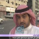 فيديو: العربية: البدء في العمل على مشروع مترو الرياض