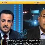 """فيديو: ماهي الأهمية الإستراتيجية لمضيق """"باب المندب"""" مع د.عبدالله الشايجي عبر قناة الجزيرة 15-10-2014"""