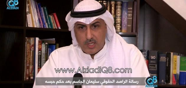 فيديو: الراصد الحقوقي سليمان الجاسم يشرح أحداث محاكمته بقضية (مسيرة الأندلس) حتى الحكم بحبسه