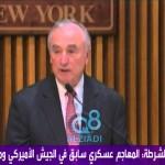 فيديو: شرطة نيويورك تعتبر الهجوم بالفأس على رجالها عملاً إرهابياً