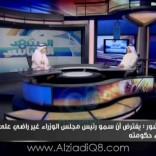 """فيديو: لقاء """"صالح عاشور"""" عبر برنامج المشهد السياسي على قناة الوطن 25-10-2014"""