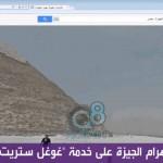 """فيديو: أهرام الجيزة على خدمة غوغل """"Street View"""" الآن"""