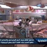 فيديو: تقرير تلفزيون الوطن عن تفاوت أدوار بعض الجمعيات التعاونية 31-10-2014