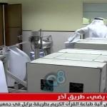 """فيديو: تلفزيون الراي يعرض آلية طباعة القرآن الكريم بطريقة """"برايل"""" في جمعية المكفوفين 1-11-2014"""