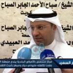 """فيديو: وزير الصحة د.علي العبيدي يفتتح مركز """"عبدالكريم السعيد"""" للأمراض الجلدية"""