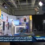 فيديو: قناة التربوية الفضائية تهدف إلى القضاء على الدروس الخصوصية