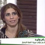 """فيديو: لقاء مع """"وئام وليد"""" أول حكم دولي عربية للعبة الجمباز عبر تلفزيون الكويت 13-11-2014"""