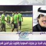 فيديو: غياب الندية عن مباريات السعودية و الكويت يثير الحنين لقديم بطولات الخليج