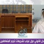 فيديو: تقرير قناة العربية بعنوان جدل قانوني في الكويت حول غياب تشريعات تجرم المتعاطفين مع المتطرفين