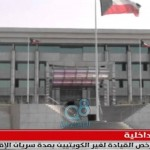 فيديو: وزارة الداخلية: ربط منح رخص القيادة لغير الكويتيين بمدة سريان الإقامة