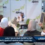 فيديو: تقرير عن النوادي الثقافية المرافقة لمعرض الكتاب الدولي عبر تلفزيون الوطن