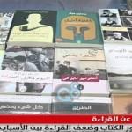 فيديو: تقرير (الراي) عن ظاهرة العزوف عن القراءة أسبابها و طرق علاجها بمشاركة مبارك الهاجري و حسين الراوي