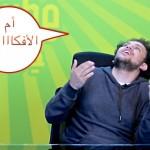 """فيديو: (أم الأفكار المبدعة..) الحلقة 49 من برنامج """"جوتيوب"""" الساخر"""
