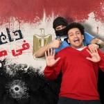 """فيديو: (داعش عندنا!..) الحلقة 50 من برنامج """"جوتيوب"""" الساخر"""