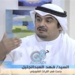 """فيديو: الذكرى الـ52 للمصادقة على دستور مع الباحث """"فهد العبدالجليل"""" عبر تلفزيون الكويت 11-11-2014"""