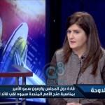 فيديو: حوار عن أبزر قضايا قمة الدوحة مع د.ندى المطوع عبر تلفزيون الوطن