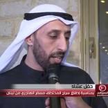 فيديو: تقرير عن حفل عشاء بمناسبة إطلاق سراح مسفر الهاجري: تعرض للتعذيب وتم دفع الفدية من حملة تبرعات