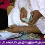 فيديو: تقرير قناة العربية عن معاناة السوريين في الكويت من عدم قدرتهم لتجديد جوازاتهم