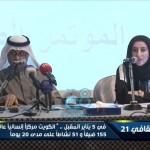 فيديو: مهرجان القرين الثقافي ال21 ينطلق 5 يناير ببرنامج حافل تحت شعار (الكويت مركزا انسانياً عالمياً)