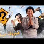 """فيديو: (مبروك يا مبارك..) الحلقة 52 من برنامج """"جوتيوب"""" الساخر"""