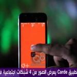 فيديو: ماذا تعرف عن تطبيق Carde الخاص بمتجر Apple