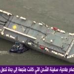 فيديو: غرق سفينة شحن كانت متوجهة من بريطانيا إلى مدينة جدة وهي تحمل 1,400 سيارة فارهة