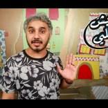 فيديو: (التسليك) الحلقة 407 من البرنامج الكوميدي ايش اللي مع بدر صالح