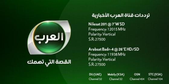 تردد القناة قناة العرب المملوكة للأمير الوليد بن طلال + فيديو