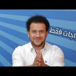"""فيديو: (للخواجات فقط..) الحلقة 60 من برنامج """"جوتيوب"""" الساخر"""