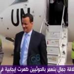 فيديو: هاشتاق #بنعمر_يكذب أطلقه اليمنيون عبر تويتر لكشف تناقضات المبعوث الأممي