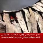 فيديو: «193» ضحايا معظمهم مدنيون منذ إندلاع إشتباكات المقاومة مع الحوثيين ومناصري صالح في عدن
