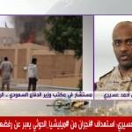 فيديو: تقرير قناة العربية عن تدهور مستوى المرافق الصحية باليمن بمشاركة العميد ركن أحمد عسيري