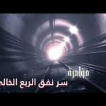 """فيديو: """"مؤامرة – سر نفق الربع الخالي"""" فيلم ساخر قصير من إنتاج قناة سين"""