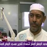 فيديو: كاميرا العربية زارت منزل عائلة أصغر شهداء تفجير مسجد الإمام الصادق