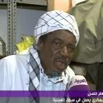 فيديو: تعرف على سوق العينية التراثي بالمدينة المنورة مع خميس الزهراني عبر قناة العربية