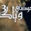 فيديو: جميع حلقات برنامج (وياكم 3) مع الشيخ د.محمد العوضي | رمضان 2015