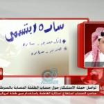 فيديو: تقرير قناة MBC عن كذبة (سارة إبراهيم) الطفلة المصابة بالسرطان بمشاركة صالح الشيحي