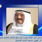 فيديو: سمو أمير البلاد يعرب عن بالغ الشكر لتلاحم المواطنين أثر تفجير مسجد الإمام الصادق