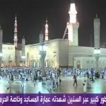 فيديو: الحرم النبوي يشهد توسعة لاستيعاب 1.6 مليون مصل