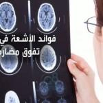 فيديو: (دراسة) فوائد الأشعة في الطب تفوق مضارها
