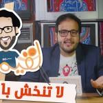 فيديو: (لا تنخش بالدار) الحلقة 31 من برنامج « لقيمات » الساخر مع عبدالمجيد الكناني