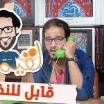 فيديو: (قابل للنفخ) الحلقة 32 من برنامج « لقيمات » الساخر مع عبدالمجيد الكناني