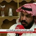فيديو: (MBC) الشيش لعبة من السجون إلى الاستراحات في السعودية