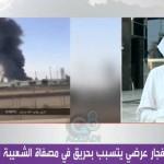 فيديو: تقرير قناة العربية عن الإنفجار بمصفاة الشعيبة بمشاركة عادل عيدان