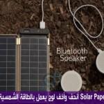 فيديو: تعرف على أنحف و أخف لوح يعمل بالطاقة الشمسية لشحن الهواتف