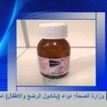 فيديو: «وزارة الصحة»: دواء (بانادول الرضع و الأطفال) آمن للاستخدام