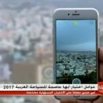 فيديو: (MBC) تعرف على عوامل اختيار أبها عاصمة للسياحة العربية 2017