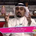 """فيديو: برنامج (شباب قول و فعل) يستضيف المهندس المعماري """"عبدالله عدنان بوعركي"""" عبر تلفزيون الكويت"""
